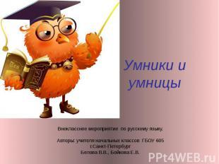 Умники и умницы Внеклассное мероприятие по русскому языку. Авторы: учителя начал