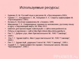 Используемые ресурсы: Бурмако В. М. Русский язык в рисунках М. «Просвещение»1991