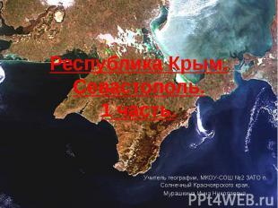 Республика Крым. Севастополь. 1 часть. Учитель географии, МКОУ-СОШ №2 ЗАТО п. Со