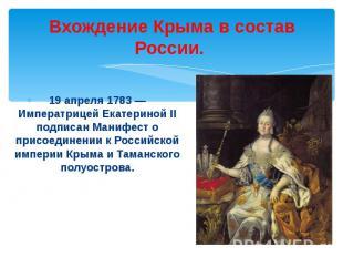 Вхождение Крыма в состав России. 19 апреля 1783— Императрицей Екатериной I