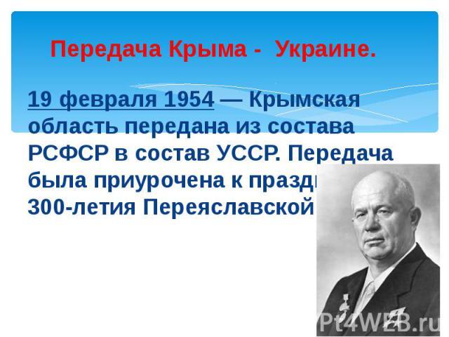 Передача Крыма - Украине.
