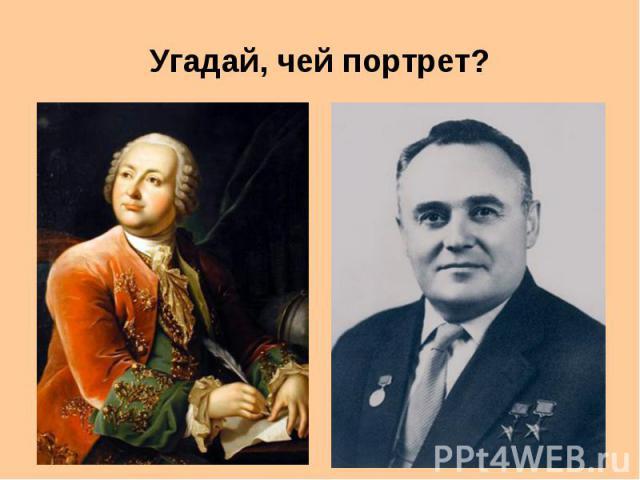 Угадай, чей портрет?