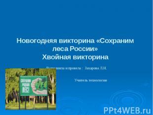 Новогодняя викторина «Сохраним леса России» Хвойная викторина Выполнила и провел