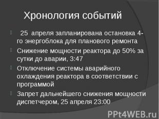 25 апреля запланирована остановка 4-го энергоблока для планового ремонта 25 апре