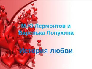 М.Ю.Лермонтов и Варенька Лопухина История любви