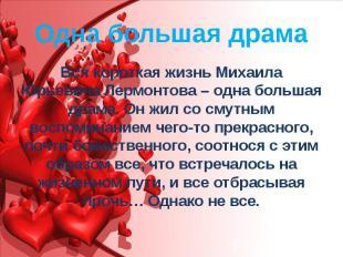 Одна большая драма Вся короткая жизнь Михаила Юрьевича Лермонтова – одна большая