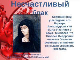 Несчастливый брак Современники утверждали, что Варвара Александровна не была сча
