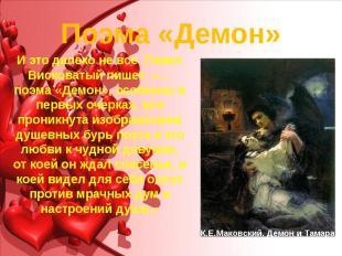 Поэма «Демон» И это далеко не все. Павел Висковатый пишет: «…поэма «Демон», особ