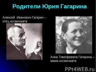 Родители Юрия Гагарина
