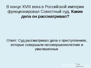 В конце XVIII века в Российской империи функционировал Совестный суд. Какие дела