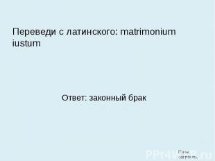 Переведи с латинского: matrimonium iustum