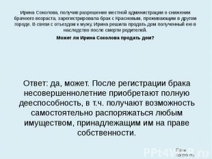Ирина Соколова, получив разрешение местной администрации о снижении брачного воз