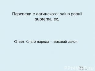 Переведи с латинского: salus populi suprema lex.