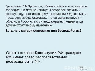 Гражданин РФ Прохоров, обучающийся в юридическом колледже, на летние каникулы со