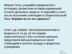 Иванов Петр, учащийся юридического колледжа, решил внести израсходованный остато