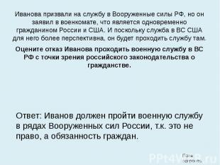 Иванова призвали на службу в Вооруженные силы РФ, но он заявил в военкомате, что