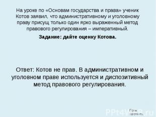 На уроке по «Основам государства и права» ученик Котов заявил, что административ