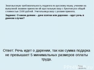 Зная высокую требовательность педагога по русскому языку, ученики на выпускной э