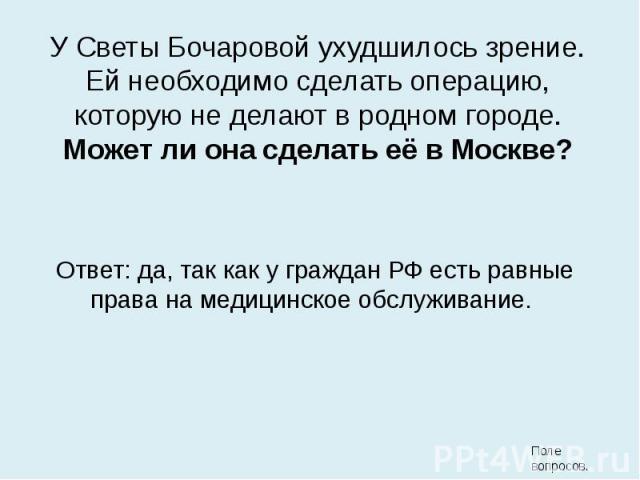 У Светы Бочаровой ухудшилось зрение. Ей необходимо сделать операцию, которую не делают в родном городе. Может ли она сделать её в Москве? У Светы Бочаровой ухудшилось зрение. Ей необходимо сделать операцию, которую не делают в родном городе. Может л…