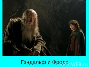 Гэндальф и Фродо