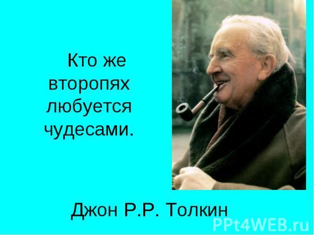 Джон Р.Р. Толкин