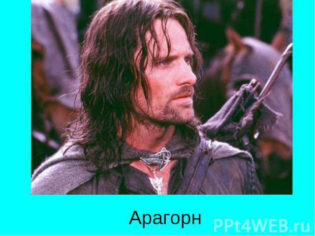Арагорн