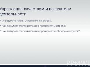 Управление качеством и показатели деятельности Определите планы управления качес