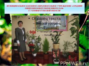 МУНИЦИПАЛЬНОЕ КАЗЕННОЕ ОБРАЗОВАТЕЛЬНОЕ УЧРЕЖДЕНИЕ «СРЕДНЯЯ ОБЩЕОБРАЗОВАТЕЛЬНАЯ Ш