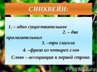 СИНКВЕЙН: 1. – одно существительное 2. – два прилагательных 3. –три глагола 4. –