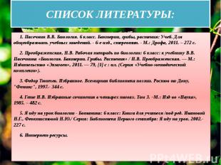 СПИСОК ЛИТЕРАТУРЫ: 1. Пасечник В.В. Биология. 6 класс. Бактерии, грибы, растения