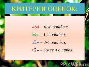 КРИТЕРИИ ОЦЕНОК: «5» – нет ошибок; «4» – 1-2 ошибки; «3» – 3-4 ошибки; «2» – бол