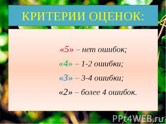 КРИТЕРИИ ОЦЕНОК: «5» – нет ошибок; «4» – 1-2 ошибки; «3» – 3-4 ошибки; «2» – более 4 ошибок.