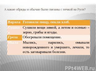 А какие обряды и обычаи были связаны с печкой на Руси?