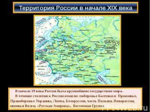 В начале 19 века Россия была крупнейшим государством мира. В начале 19 века Росс