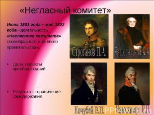 Июнь 1801 года – май 1802 Июнь 1801 года – май 1802 года –деятельность «Негласно