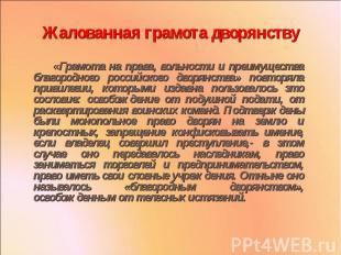 «Грамота на права, вольности и преимущества благородного российского дворянства»