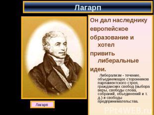Он дал наследнику Он дал наследнику европейское образование и хотел привить либе