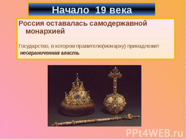 Россия оставалась самодержавной монархией Россия оставалась самодержавной монархией Государство, в котором правителю(монарху) принадлежит неограниченная власть