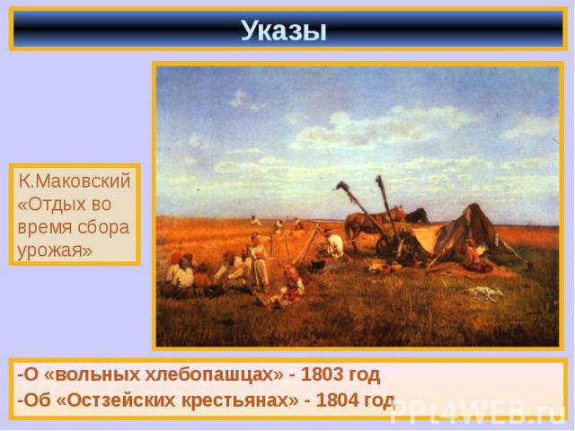 -О «вольных хлебопашцах» - 1803 год -О «вольных хлебопашцах» - 1803 год -Об «Остзейских крестьянах» - 1804 год