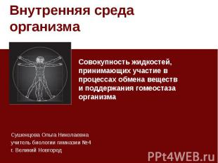 Внутренняя среда организма Сушенцова Ольга Николаевна учитель биологии гимназии