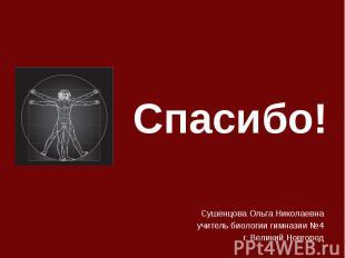 Сушенцова Ольга Николаевна Сушенцова Ольга Николаевна учитель биологии гимназии