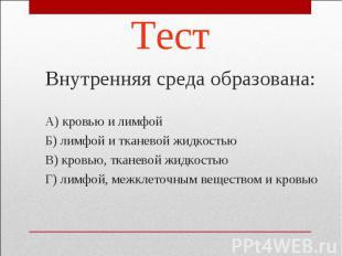 Внутренняя среда образована: Внутренняя среда образована: А) кровью и лимфой Б)