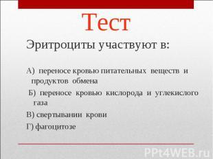 Эритроциты участвуют в: Эритроциты участвуют в: А) переносе кровью питательных в