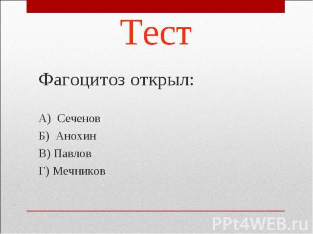 Фагоцитоз открыл: Фагоцитоз открыл: А) Сеченов Б) Анохин В) Павлов Г) Мечников