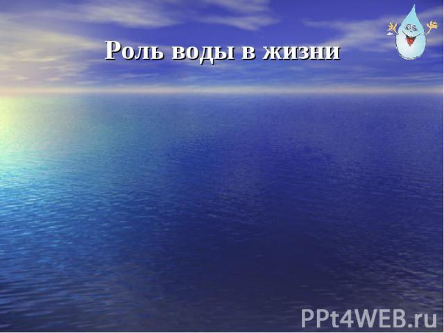 Роль воды в жизни