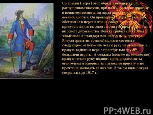 Со времён Петра I этот обряд проводился при распущенном знамени, при полку, боль