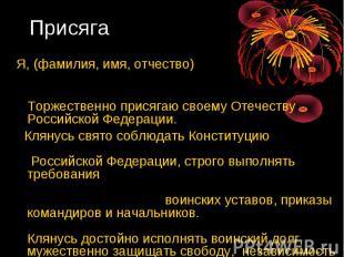 Я, (фамилия, имя, отчество) Торжественно присягаю своему Отечеству Российской Фе