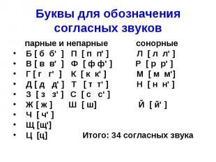 Буквы для обозначения согласных звуков парные и непарные сонорные Б [ б б' ] П [