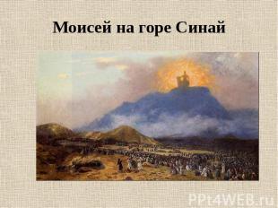 Моисей на горе Синай