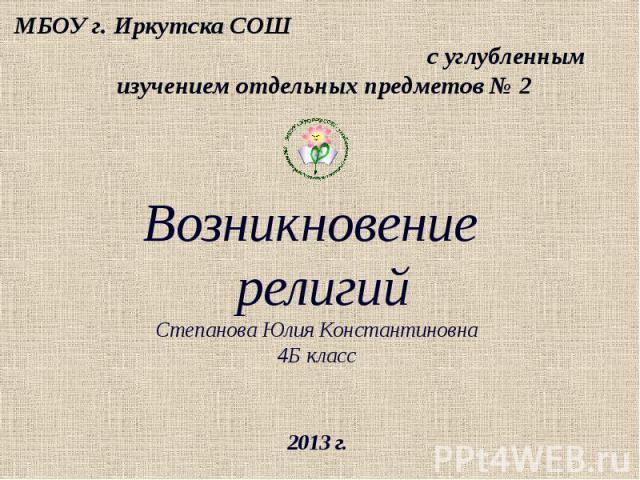 Возникновение религий Степанова Юлия Константиновна 4Б класс